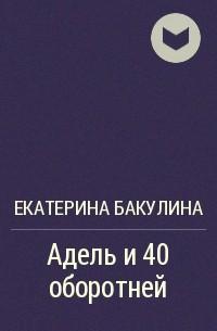 Екатерина Бакулина - Адель и 40 оборотней