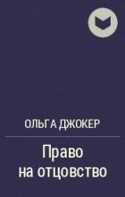 Ольга Джокер - Право на отцовство