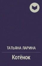 Татьяна Ларина - Котёнок