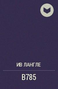 Ив Лангле - В785