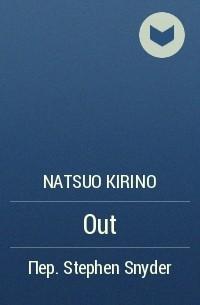Natsuo Kirino - Out