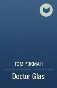 Том Рэкман - Doctor Glas