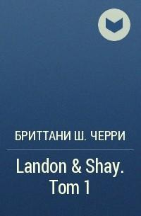 Бриттани Ш. Черри - Landon & Shay. Tom 1