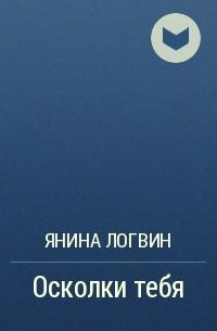 Янина Логвин - Осколки тебя