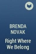 Бренда Новак - Right Where We Belong