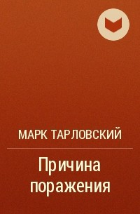 Марк Тарловский - Причина поражения