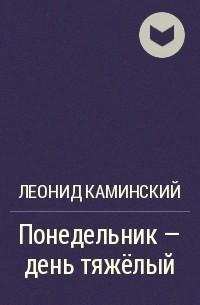 Леонид Каминский - Понедельник - день тяжёлый