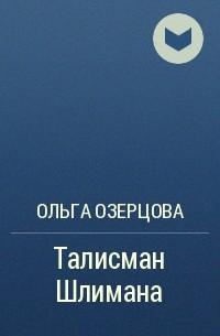 Ольга Озерцова - Талисман Шлимана