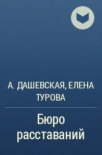 - Бюро расставаний