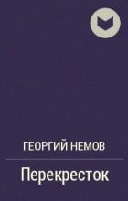 Георгий Немов - Перекресток