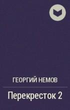 Георгий Немов - Перекресток 2