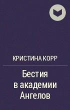 Кристина Корр - Бестия в академии Ангелов