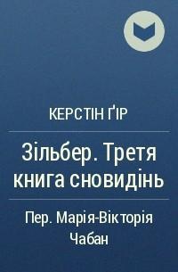 Керстін Ґір - Зільбер. Третя книга сновидінь