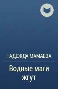 Надежда Мамаева - Водные маги жгут