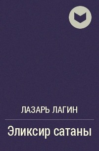Лазарь Лагин - Эликсир сатаны