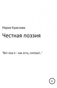 Мария Краснова - Честная поэзия