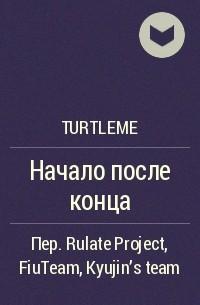 TurtleMe - Начало после конца