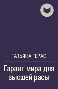 Татьяна Герас - Гарант мира для высшей расы