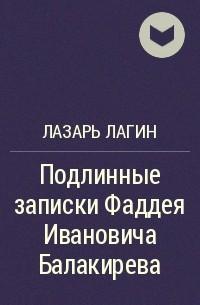 Лазарь Лагин - Подлинные записки Фаддея Ивановича Балакирева