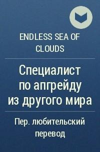 Endless Sea Of Clouds (茫茫云海) - Специалист по апгрейду из другого мира