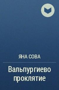Яна Сова - Вальпургиево проклятие