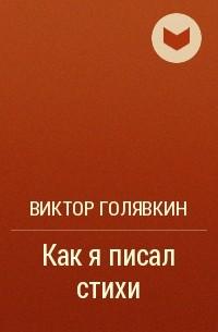 Виктор Голявкин - Как я писал стихи