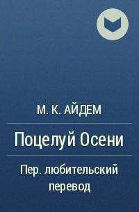 М. К. Айдем - Поцелуй Осени
