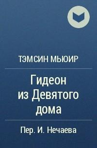 Тэмсин Мьюир - Гидеон из Девятого дома
