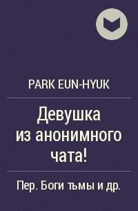 Park Eun-hyuk - Девушка из анонимного чата!