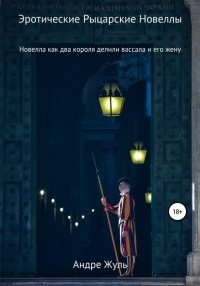 Андре Жуль - Как два короля делили вассала и его жену