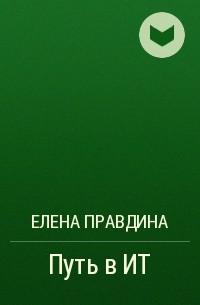 Елена Правдина - Путь в ИТ