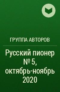 Группа авторов - Русский пионер №5 , октябрь-ноябрь 2020