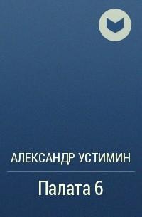 Александр Устимин - Палата 6