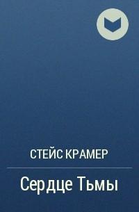 Стейс Крамер - Сердце Тьмы