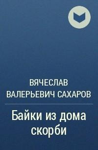 Вячеслав Валерьевич Сахаров - Байки из дома скорби