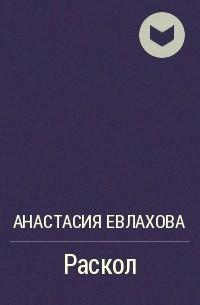 Анастасия Евлахова - Раскол