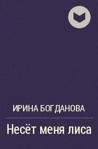 Ирина Богданова - Несёт меня лиса