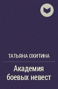 Татьяна Охитина - Академия боевых невест