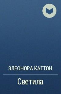 Элеонор Каттон - Светила