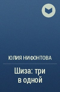 Юлия Нифонтова - Шиза: три в одной