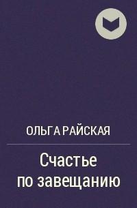 Ольга Райская - Счастье по завещанию