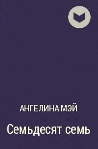 Ангелина Мэй - Семьдесят семь