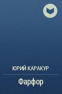 Юрий Каракур - Фарфор