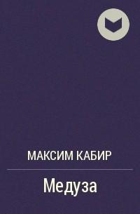 Максим Кабир - Медуза