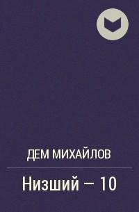 Дем Михайлов - Низший - 10