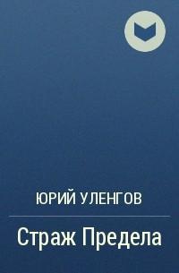 Юрий Уленгов - Страж Предела