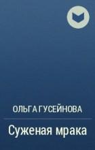 Ольга Гусейнова - Суженая мрака