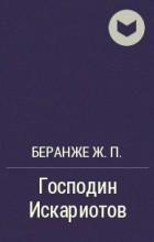 Беранже Ж.П. - Господин Искариотов
