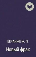 Беранже Ж.П. - Новый фрак