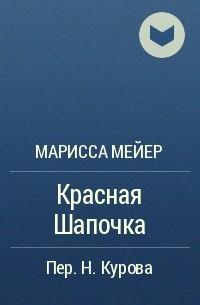 Марисса Мейер - Красная Шапочка